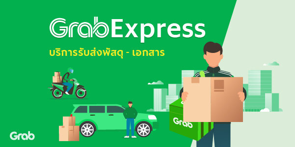Grab Express